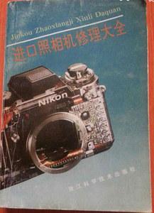 进口照相机修理大全(共674页567000字)理光雅西卡百佳美能达等
