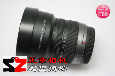 松下 LUMIX G 7-14mm F4 ASPH  广角变焦镜头 99新