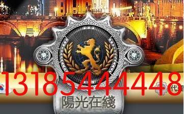 阳光在线假网 1 3 1 8 5 4 4 4 4 4 8