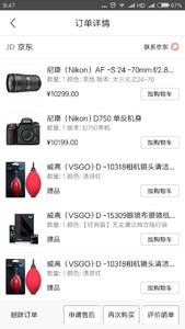 出刚买2个月尼康D750单反+尼康AF-S 24-70mm f/2.8G ED镜头