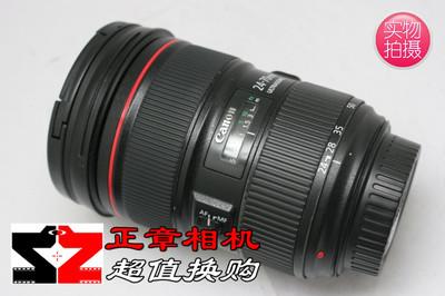 佳能 EF 24-70mm f/2.8L II USM 二代镜头 24-70