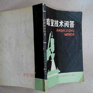 《暗室技术问答》胶片暗房冲洗加工专业工具书