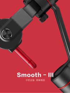 智云 SMOOTH 3 手机拍摄摄像三轴防抖稳定器