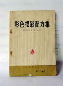 文革时出版《彩色摄影配方集》有毛主席语录彩色底片和相纸的配方