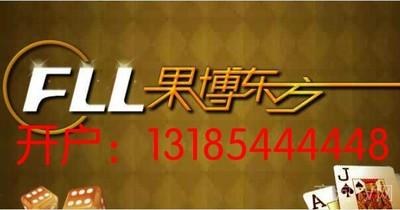 超级贵果博东方开户 1 3 1 8 5 4 4 4 4 4 8噢