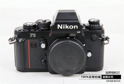 Nikon尼康 F3 HP f3 hp 胶片单反相机机身,实体现货 135胶片胶卷