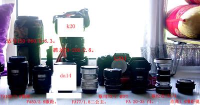 共11个镜头,两个k20机身机.....及配件, 超低价套出!