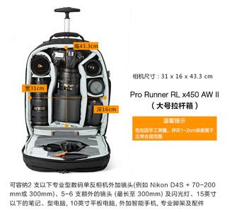 乐摄宝 Pro Runner X450 AW ii高端多功能拉杆箱单反摄影包双肩包