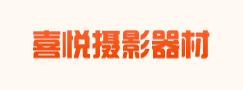 ★★★天津喜悦摄影器材★★