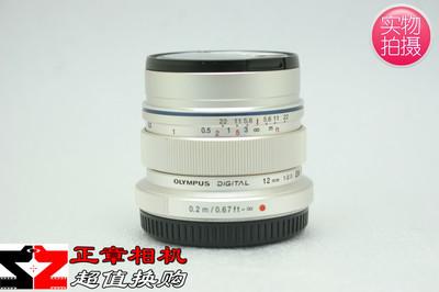 银色 奥林巴斯 M.ZUIKO DIGITAL ED 12mm f/2.0 12/2 微单镜头