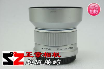 90新 银色 奥林巴斯 M.ZUIKO DIGITAL 25mm f/1.8 25/1.8镜头