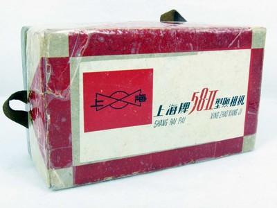 带包装的上海58II套机