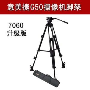 意美捷G30升级版G50/GH50三脚架 专业单反摄像机液压云台