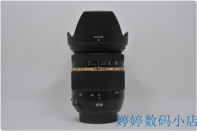腾龙 SP AF 17-50mm f/2.8 XR Di II VC(B005)佳能口