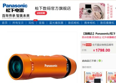 Panasonic/松下 HX-A1MGK 穿戴式高清运动摄像机