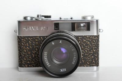 95新二手 华夏821 带40/2镜头 金属相机 (B6785)【京】