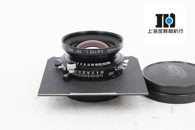 施耐德Schneider Apo-Symmar-L 75度 75° 150/5.6 MC 标准镜头