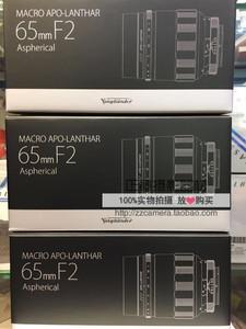 新款上市 福伦达65mm f/2 65/2 全新微距E口镜头