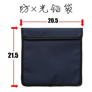 X光防护袋 铅袋 胶卷保护袋