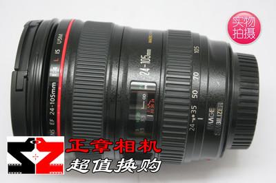 佳能 EF 24-105mm f/4L IS USM 全幅红圈变焦单反镜头 95新