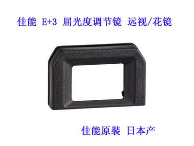 全新特价 佳能原装 E+3 屈光度调节镜 佳能目镜 眼罩 远视用
