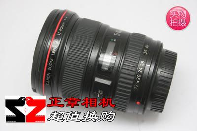 Canon/佳能 EF 17-40mm f/4L USM 17-40 红圈镜头