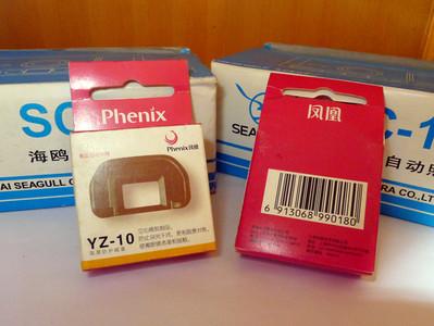 凤凰YZ-10眼罩(可用于DC828,EK系列及50周年纪念相机10元个