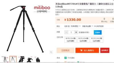 milibooMTT701A  摄像三脚架出售