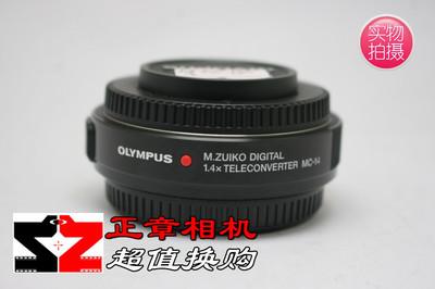 Olympus/奥林巴斯MC-14 M.Zuiko Digital1.4x倍  98新