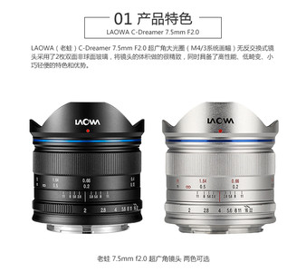laowa 7.5mm F2.0镜头