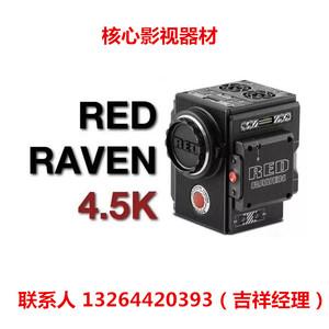 RED RAVEN 乌鸦 4.5K 电影机 单机身 全新
