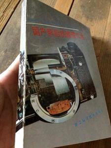 《国产照相机修理大全》机械相机修理说明+图解