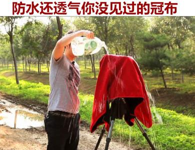 防水还透气还防尘的大画幅冠布