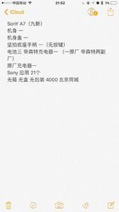 索尼 ILCE-7 8成新索尼A7机身SONYA7机身北京同城面交