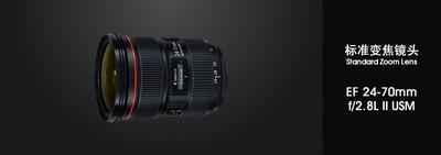 佳能 EF 24-70mm f/2.8L II USM 京东自营带票正品