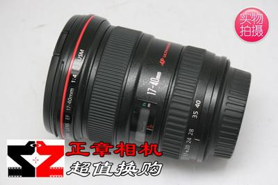 98新 佳能 EF 17-40mm f/4L USM 17-40/4 单反相机变焦镜头