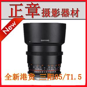 三阳samyang85mm T1.5人像电影镜头 大光圈 全画幅 85/1.5