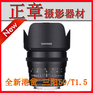 全新港货 三阳samyang 50mm T1.5人像电影镜头 50/1.5