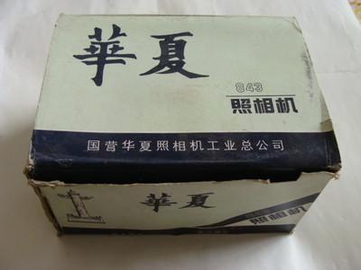 华夏843胶片相机