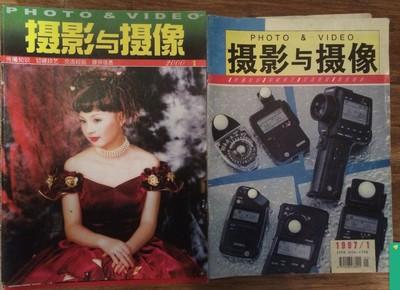 《摄影与摄像》杂志1997、2000年全年