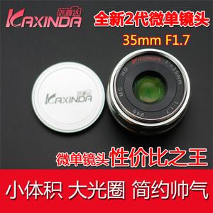kaxinda 咔鑫达E35 1.7微单手动镜头 索尼 松下