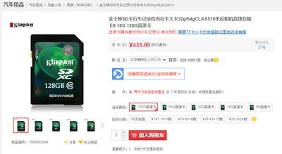金士顿SD卡单反相机高速存储卡128G高速卡+东芝U盘 标闪