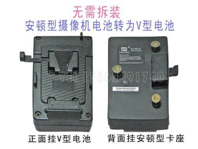 无需拆装将松下摄像机安顿安东型电池转换为索尼V型电池双面挂板