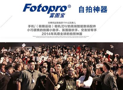 Fotopro/富图宝QP-906R蓝牙无线遥控自拍杆自拍神