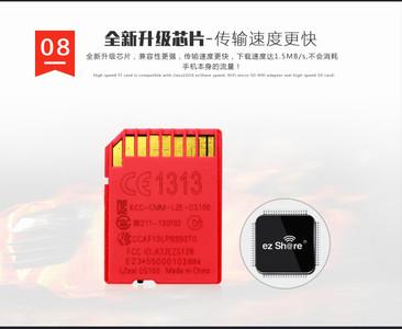 易享派WiFi卡 SD卡 C10 16G 易享派国内独家代理