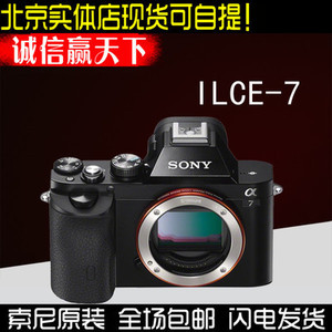 Sony索尼微单全画幅相机ILCE-7 A7 现货