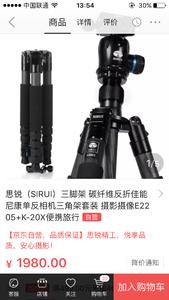 思锐 E2205+K20X 全碳素超轻带云台和包