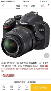 尼康D3200单反套机(AF-S DX18-55mm f/3.5-5.6G VR尼克尔镜头