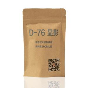 D76 显影粉分析纯 最好的摄影用品显影药品暗房 500ml