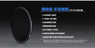 耐司 减光镜ND1000  77mm 中灰密度镜